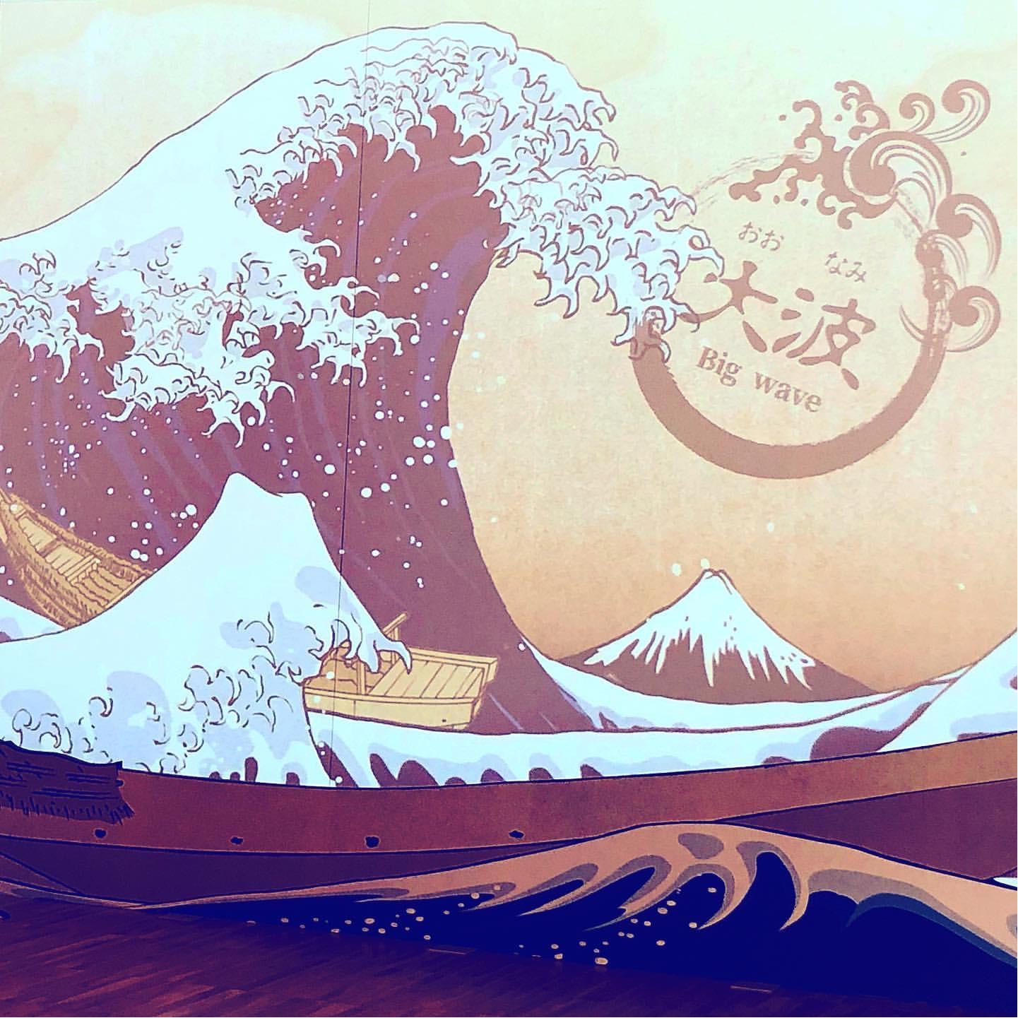 なりきり大波